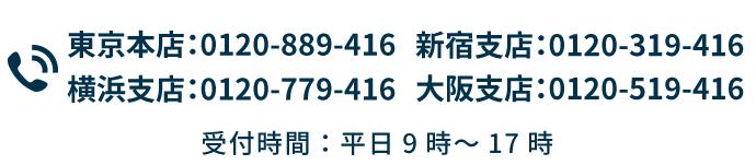 0120-889-416 受付時間:平日9時〜17時